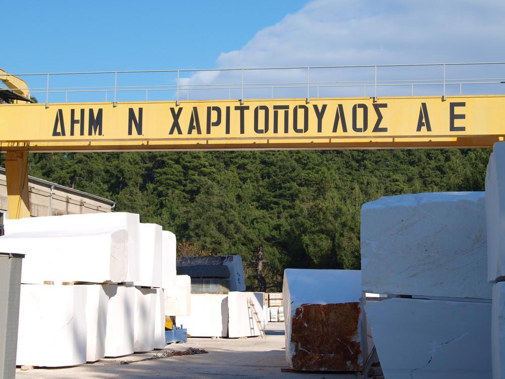 Εργοστάσιο Θάσος -Δ.Ν.Χαριτόπουλος ΑΕ